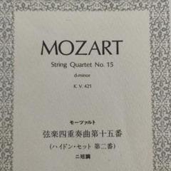 "Thumbnail of ""モーツァルト弦楽四重奏曲第15番 ミニチュアスコア"""