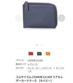 "Thumbnail of ""定価約5000円☆  COMME CA ISM カードケース 新品未使用品"""