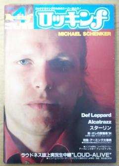 "Thumbnail of ""レア!ロッキンF 1984年4月号 マイケル・シェンカー、浜田麻里、44マグナム"""