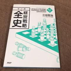 """Thumbnail of """"マンガ経営戦略全史 = The Comic Guide to 50 Giant…"""""""