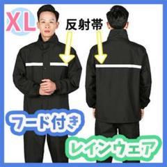 """Thumbnail of """"★限定セール★レインウェア 防水 スーツ型 メンズ 通勤通学 防風 通気性 XL"""""""