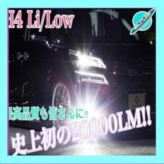 "Thumbnail of ""新品‼20000LM!史上初!高効率 LEDヘッドライト H4"""