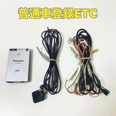 "Thumbnail of ""【訳あり】ETC車載器 Panasonic CY-ET906D 普通自動車登録"""