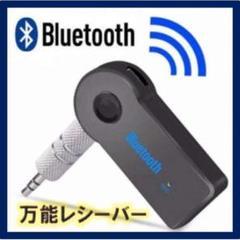 "Thumbnail of ""Bluetooth レシーバー イヤホン スピーカー カーオーディオ"""