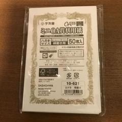 "Thumbnail of ""賞状、ハガキサイズ、金刷り"""