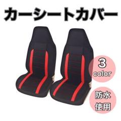"Thumbnail of ""【新品未使用】車 カー用品 フロントシートカバー2個セット レッド"""