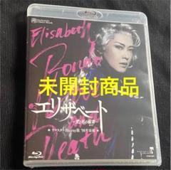 "Thumbnail of ""MASTERPIECE COLLECTION エリザベート-愛と死の輪舞(ロン…"""