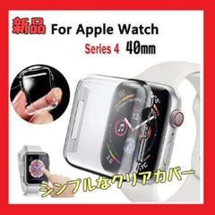 "Thumbnail of ""Apple WatchアップルウォッチTPU 保護  カバー クリア 40㎜"""