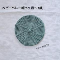 """Thumbnail of """"【ハンドメイド】ベビーベレー帽 グリーン"""""""