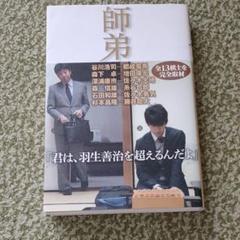 "Thumbnail of ""師弟 棋士たち魂の伝承"""