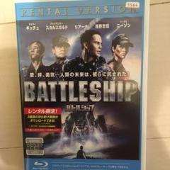 "Thumbnail of ""バトルシップ Blu-ray レンタル専用"""
