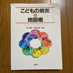 """Thumbnail of """"こどもの病気の地図帳"""""""