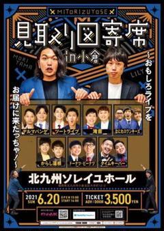 "Thumbnail of ""見取り図寄席in小倉"""
