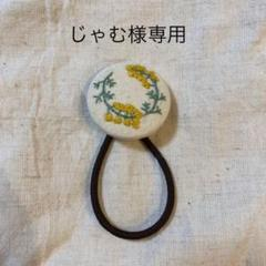 """Thumbnail of """"くるみボタン ヘアゴム"""""""