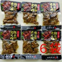 """Thumbnail of """"宮崎名物‼️ 鶏の炭火焼6袋セット 食品  おつまみ 酒の肴   お酒のあて"""""""