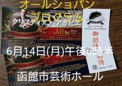 """Thumbnail of """"【6月14日函館公演】 オールショパン ピアノリサイタル ペアチケット招待券2枚"""""""