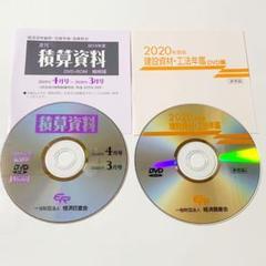 """Thumbnail of """"積算資料 DVD"""""""