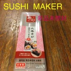 "Thumbnail of ""太巻寿司メーカー SUSHI MAKER"""