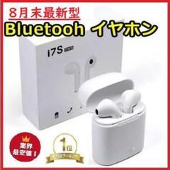 """Thumbnail of """"Bluetoothイヤホン 人気No.1☆ワイヤレスイヤフォン ホワイト☆"""""""