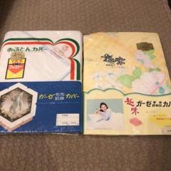 "Thumbnail of ""【未使用】ガーゼ 毛布・肌布団カバー セット"""