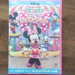 """Thumbnail of """"ミッキーマウス クラブハウス/ミニーのリボンやさん"""""""