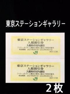 "Thumbnail of ""東京ステーションギャラリー割引券 2枚"""