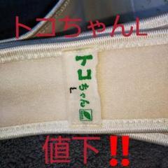 "Thumbnail of ""トコちゃんベルトI   Lサイズ"""
