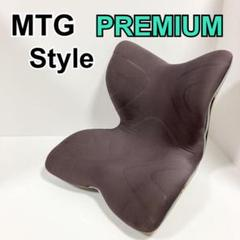 "Thumbnail of ""限定1台 MTG Style PREMIUM プレミアム 姿勢ケア 骨盤 座椅子"""