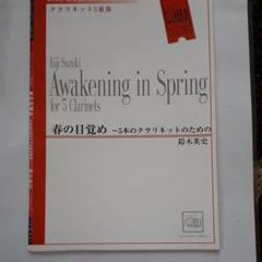 "Thumbnail of ""春の目覚め"""