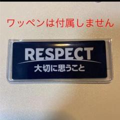"Thumbnail of ""【送料込】リスペクトワッペン  ケース"""
