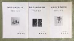 """Thumbnail of """"飯島書店 無聲書堂蔵書画目録1、2、3 号"""""""