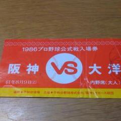 "Thumbnail of ""1986年平和台球場 阪神対大洋 チケット半券"""