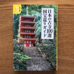 "Thumbnail of ""カラー版 日本の古寺100選 国宝巡りガイド"""