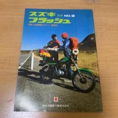 """Thumbnail of """"スズキ フラッシュ 1977年 マメタン"""""""