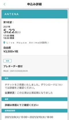 """Thumbnail of """"ANTENA ワンマン 7/31 チケット 大阪 1枚"""""""
