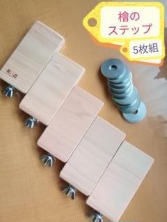 "Thumbnail of ""檜のステップ【5枚組】"""