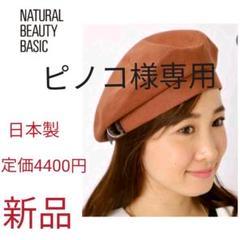"""Thumbnail of """"【新品】NATURAL BEAUTY BASIC タックインリボンベレー帽"""""""