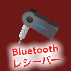 "Thumbnail of ""Bluetooth レシーバー 簡単接続 カー用品 車 音楽"""