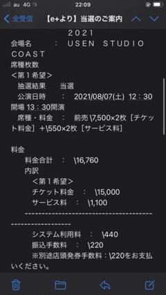 "Thumbnail of ""バグサミチケット2021"""