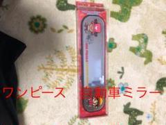 """Thumbnail of """"ワンピース ワイドミラー"""""""