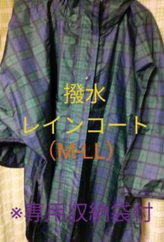 "Thumbnail of ""【DHC】撥水レインコートポンチョギンガムチェック/M-LL(収納袋付き)"""