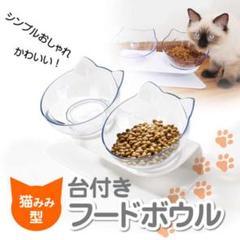 """Thumbnail of """"猫餌入れ/猫耳 フードボール 食器 2口 えさ入れ 水入れ かわいい"""""""