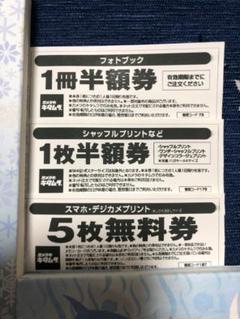 """Thumbnail of """"2セット分☆ フォトブック 半額券 割引券 その他2枚 カメラのキタムラ 送料込"""""""