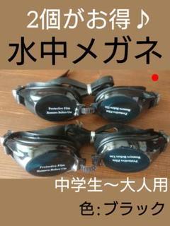 "Thumbnail of ""大人用 水中メガネ ブラック 2個 ゴーグル プール 海水浴 浮き輪"""