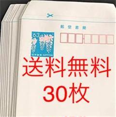 "Thumbnail of ""送料無料 ミニレター 新品 30枚"""