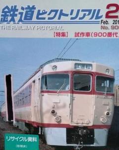 "Thumbnail of ""鉄道ピクトリアル 2015.2 No.900  【特集】試作車(900番代)"""