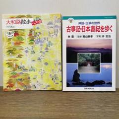"Thumbnail of ""大和路散歩ベスト8"""