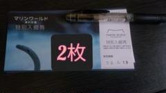 """Thumbnail of """"マリンワールド海の中道特別入館券2枚 チケット"""""""
