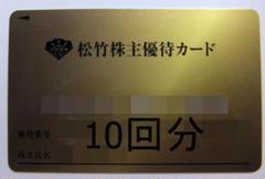 "Thumbnail of ""松竹  株主優待 カード  MOVIX 100P 映画10回分 返却不要"""