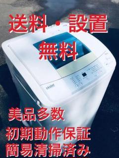 """Thumbnail of """"♦️EJ770B Haier全自動電気洗濯機 【2017年製】"""""""
